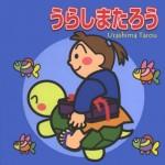 浦島太郎伝説は宇宙旅行に行った話だった!?