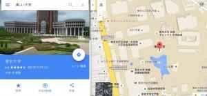 楽しい大学東京大学