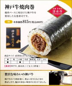 神戸牛焼肉巻(税込880円)