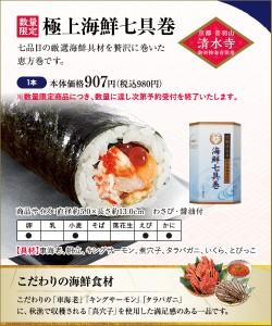 極上海鮮七具巻(税込980円)