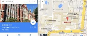モテる大学慶應