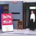 ステーキ&チーズケーキミディアムは加藤紗里の実家