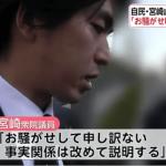 宮沢磨由「ミス湘南」がイクメン議員宮崎謙介の不倫相手