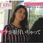 橋本マナミと生田斗真は同級生 俳優でもある元カレの正体は?