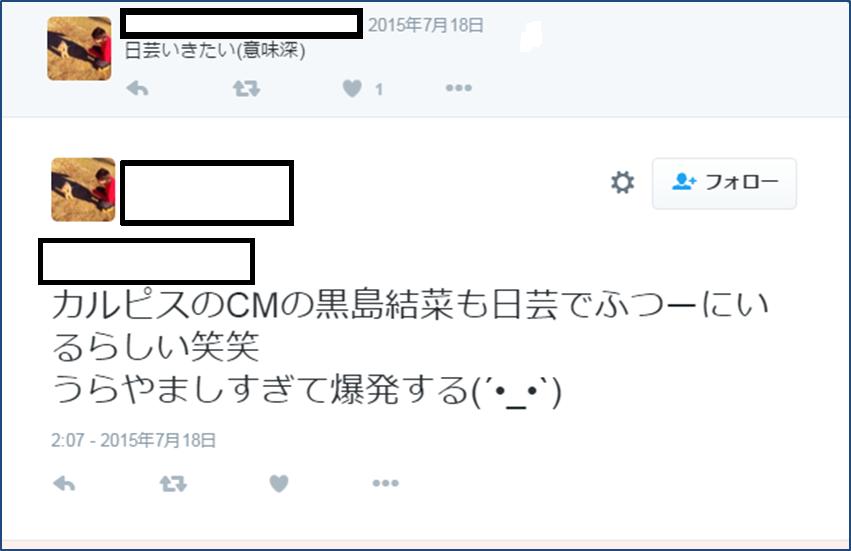 黒島結菜 大学