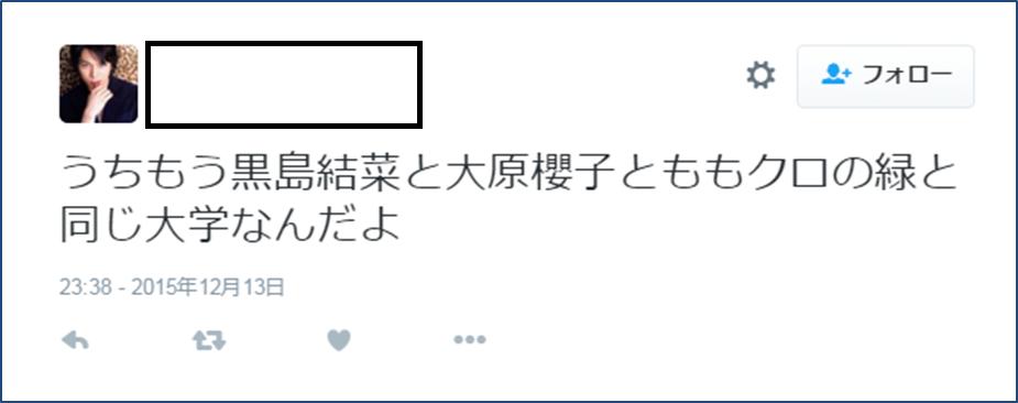 黒島結菜 大学日芸