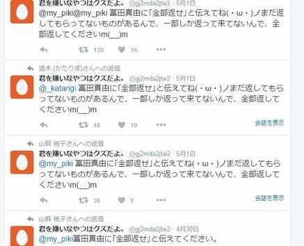 冨田真由ツイッター