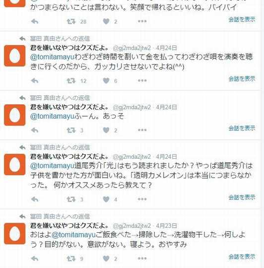 冨田真由ツイッター2