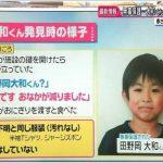田野岡大和君の父親の証言は本当だった なぜ7日間も自衛隊の小屋に?