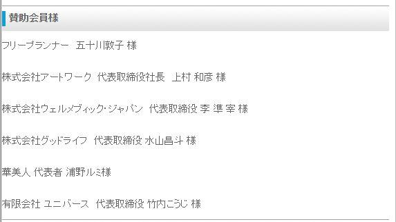 五十川敦子