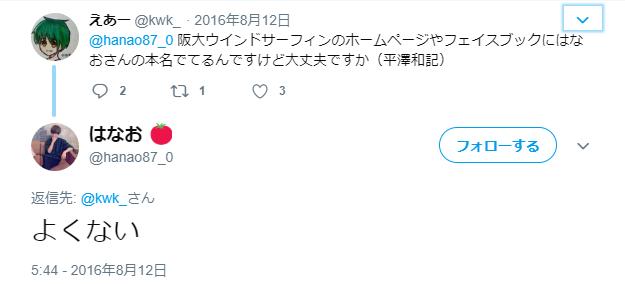 記 和 なお は 平澤