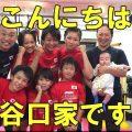 谷口由夏の高校や戦績、両親の谷口隆志・谷口史子について! 妹もアスリート!